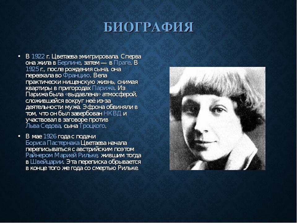 БИОГРАФИЯ В 1922 г. Цветаева эмигрировала. Сперва она жила в Берлине, затем —...