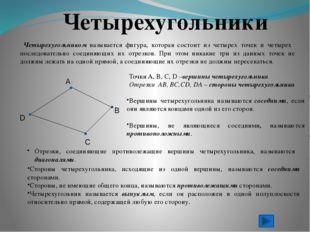 Четырехугольники Четырехугольником называется фигура, которая состоит из четы