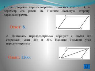 1. Две стороны параллелограмма относятся как 3 : 4, а периметр его равен 28.