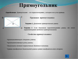 Ответ: 13. 2. Найдите диагонали прямоугольника, если его периметр равен 34, а