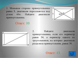 1. Диагонали ромба относятся как 3:4. Периметр ромба равен 200. Найдите высот