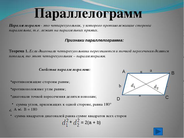 Определение. Ромб – это параллелограмм, у которого все стороны равны. Р о м б...