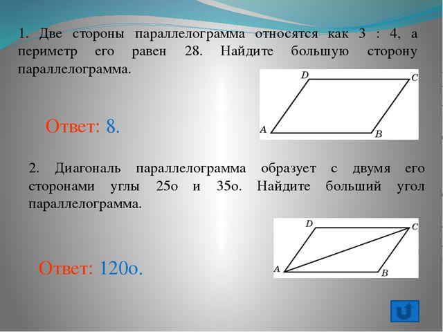 1. Две стороны параллелограмма относятся как 3 : 4, а периметр его равен 28....
