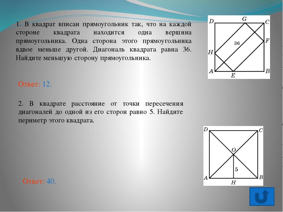 6Диагонали равны и являются биссектрисами 1. Противолежащие стороны равны у р...