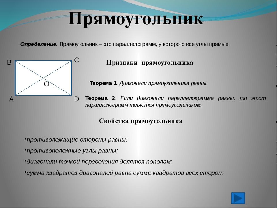 Ответ: 13. 2. Найдите диагонали прямоугольника, если его периметр равен 34, а...