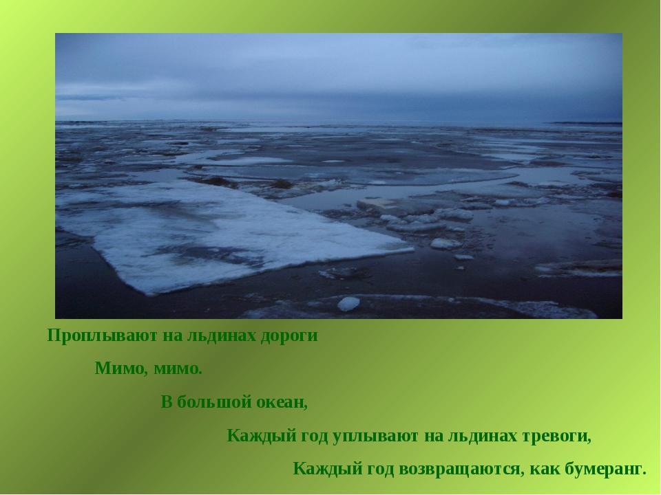 Проплывают на льдинах дороги Мимо, мимо. В большой океан, Каждый год у...