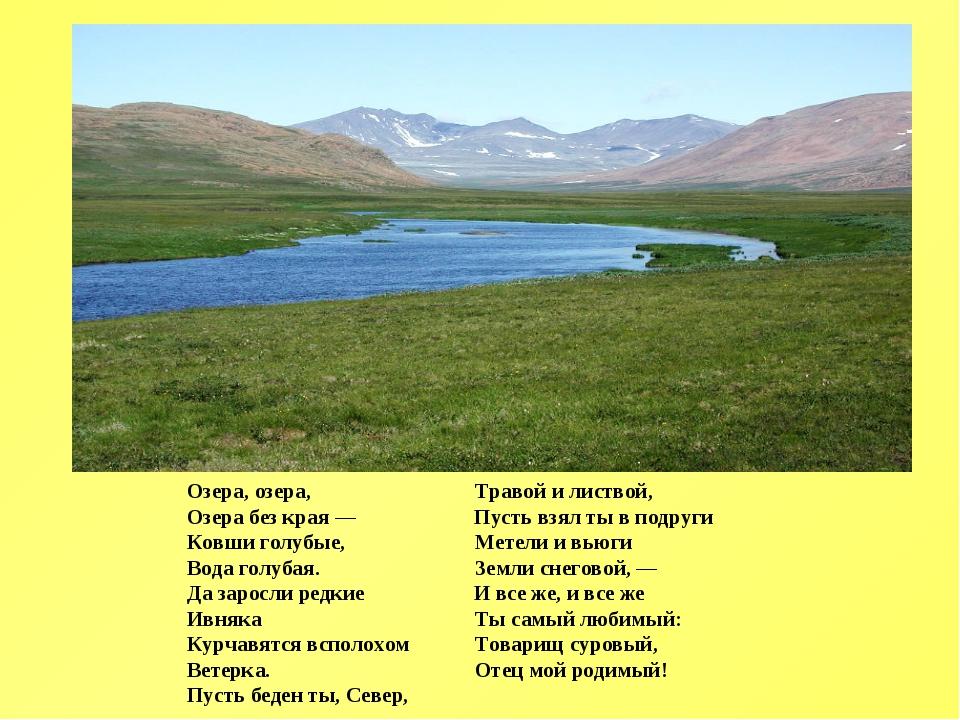 Озера, озера,Травой и листвой, Озера без края — Пусть взял ты в подруги...