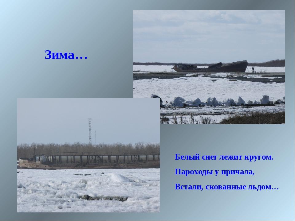 Белый снег лежит кругом. Пароходы у причала, Встали, скованные льдом… Зима…