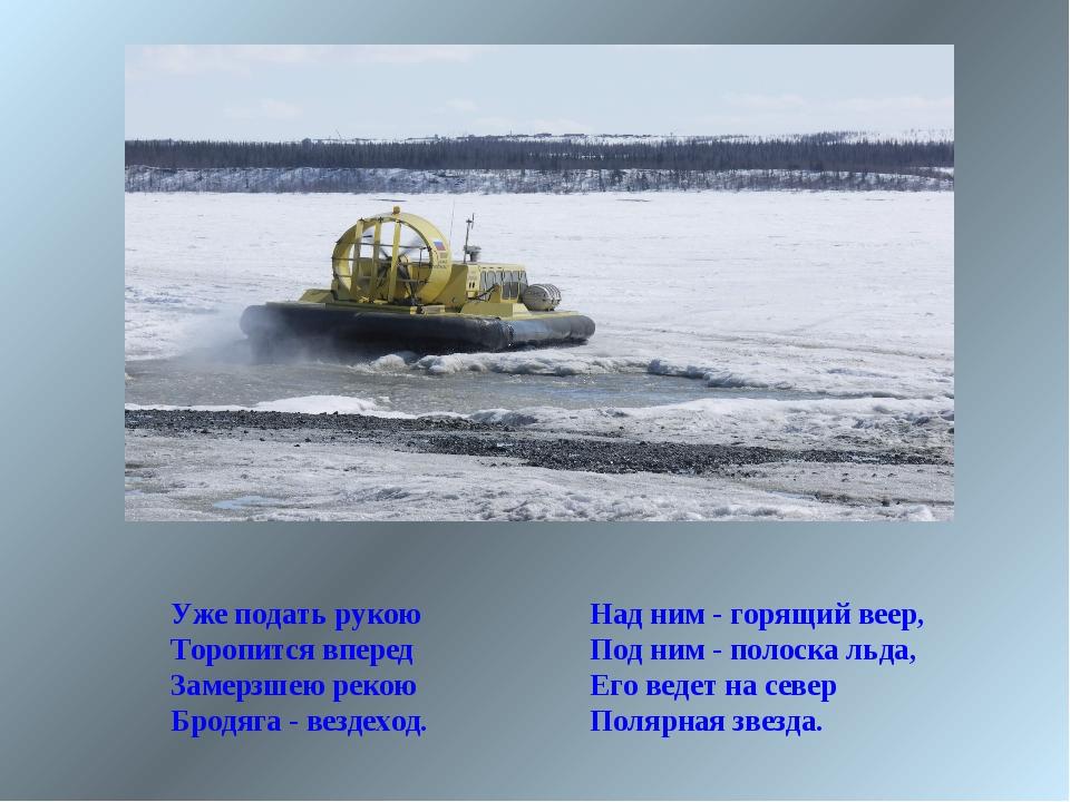 Над ним - горящий веер, Под ним - полоска льда, Его ведет на север Полярная з...