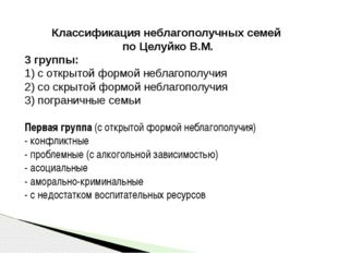 Классификация неблагополучных семей по Целуйко В.М. 3 группы: 1) с открытой