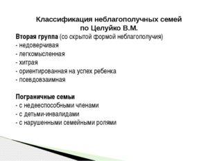Классификация неблагополучных семей по Целуйко В.М. Вторая группа (со скрыто