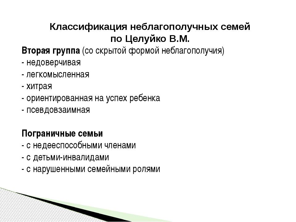 Классификация неблагополучных семей по Целуйко В.М. Вторая группа (со скрыто...
