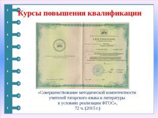 «Совершенствование методической компетентности учителей татарского языка и л