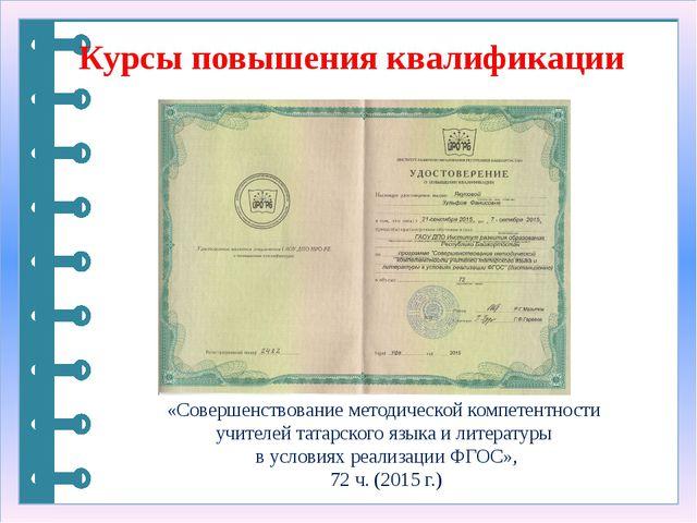 «Совершенствование методической компетентности учителей татарского языка и л...