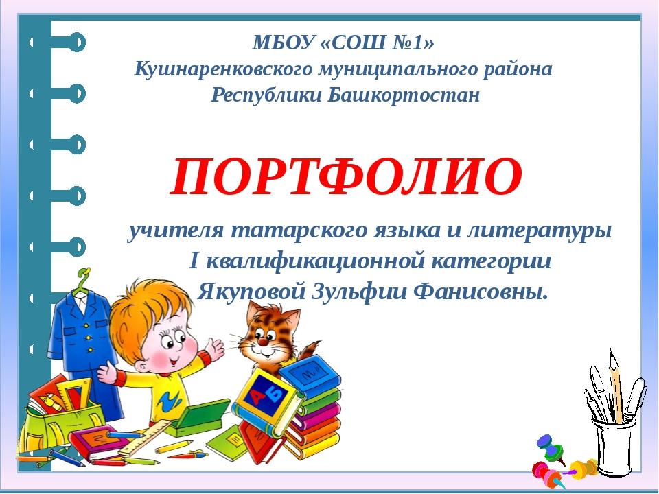 учителя татарского языка и литературы I квалификационной категории Якуповой З...
