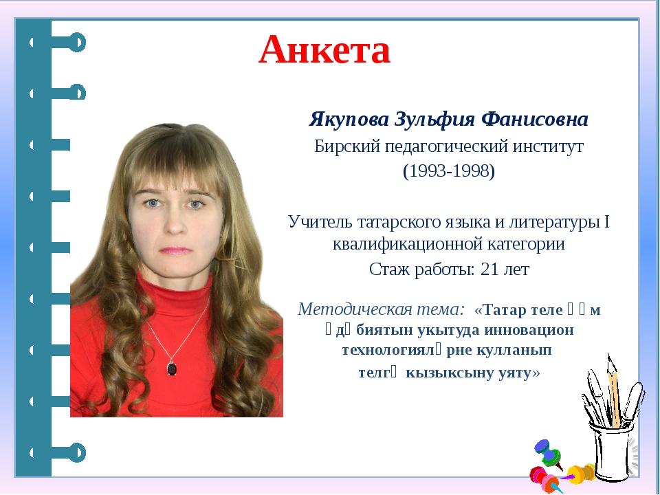 Анкета Якупова Зульфия Фанисовна Бирский педагогический институт (1993-1998)...