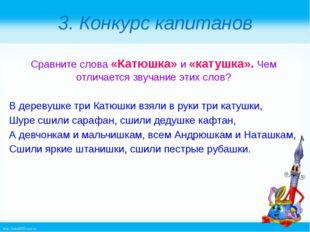 3. Конкурс капитанов Сравните слова «Катюшка» и «катушка». Чем отличается зву