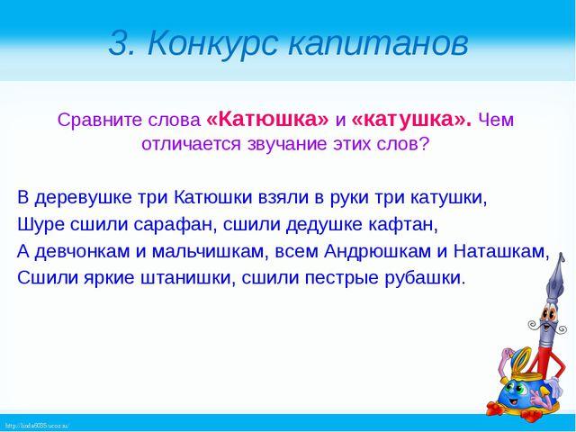 3. Конкурс капитанов Сравните слова «Катюшка» и «катушка». Чем отличается зву...