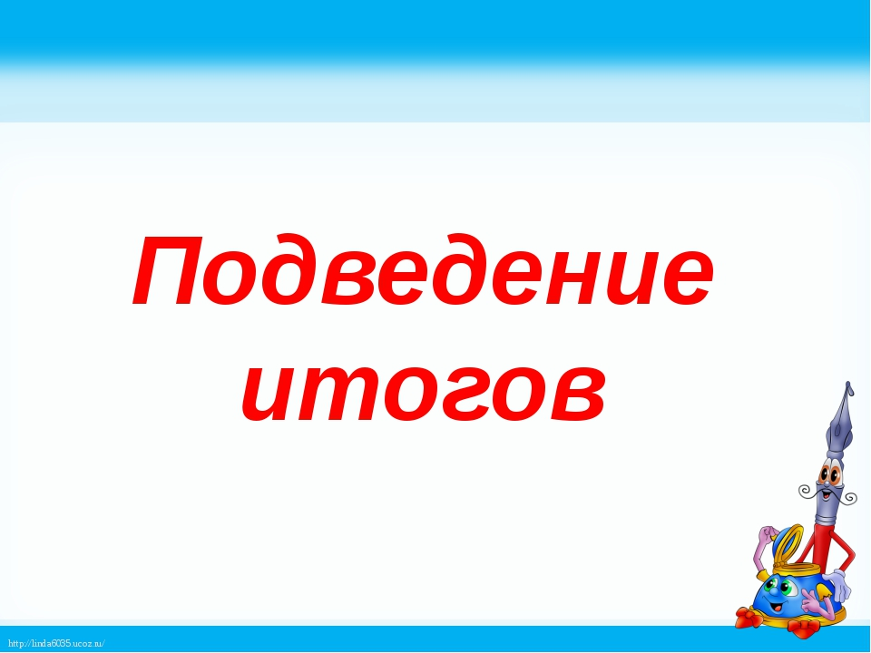 Подведение итогов http://linda6035.ucoz.ru/