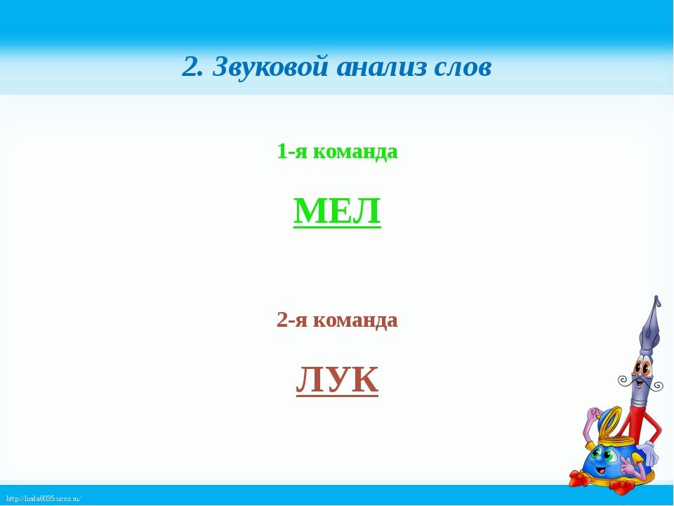 2. Звуковой анализ слов 1-я команда МЕЛ 2-я команда ЛУК http://linda6035.ucoz...