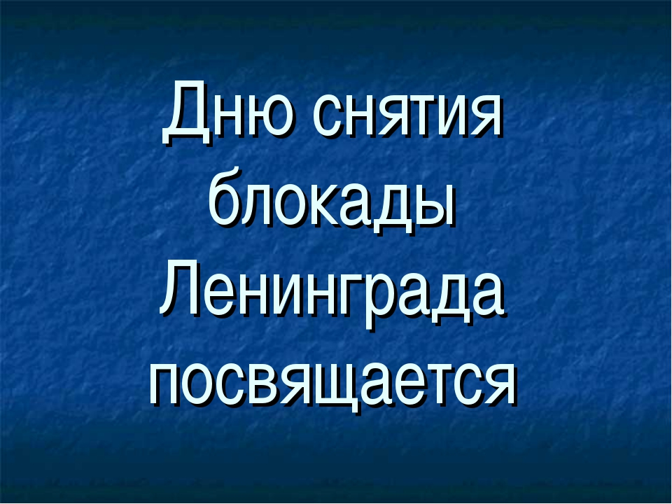 Дню снятия блокады Ленинграда посвящается