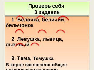 Проверь себя 3 задание 1. Белочка, беличий, бельчонок 2 Левушка, львица, льви