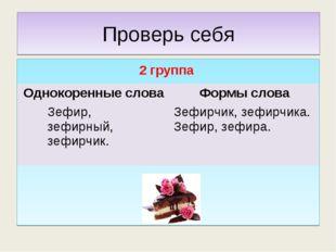 Проверь себя 2 группа Однокоренные словаФормы слова Зефир, зефирный, зефирчи