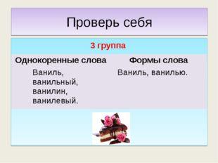 Проверь себя 3 группа Однокоренные словаФормы слова Ваниль, ванильный, ванил
