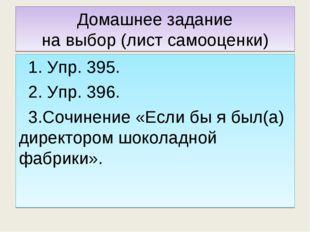 Домашнее задание на выбор (лист самооценки) 1. Упр. 395. 2. Упр. 396. 3.Сочин