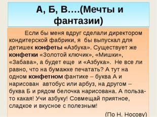 А, Б, В….(Мечты и фантазии) Если бы меня вдруг сделали директором кондитерс
