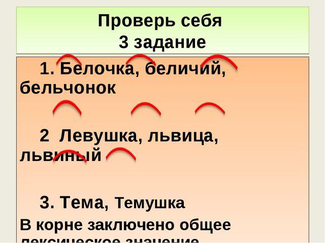 Проверь себя 3 задание 1. Белочка, беличий, бельчонок 2 Левушка, львица, льви...
