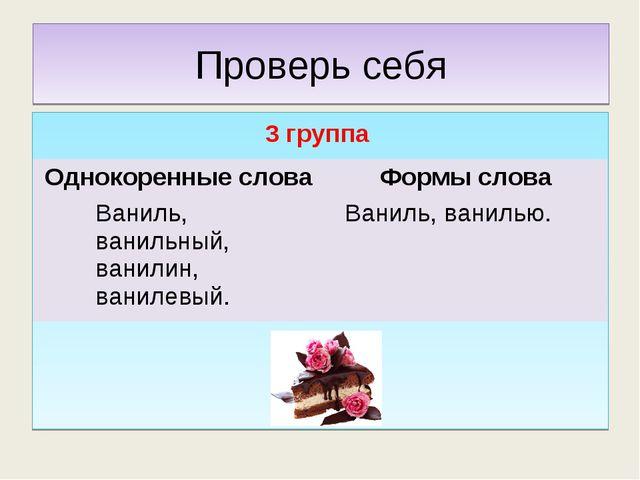 Проверь себя 3 группа Однокоренные словаФормы слова Ваниль, ванильный, ванил...