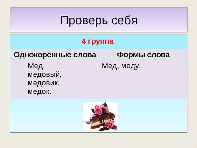 Проверь себя 4 группа Однокоренные словаФормы слова Мед, медовый, медовик, м...