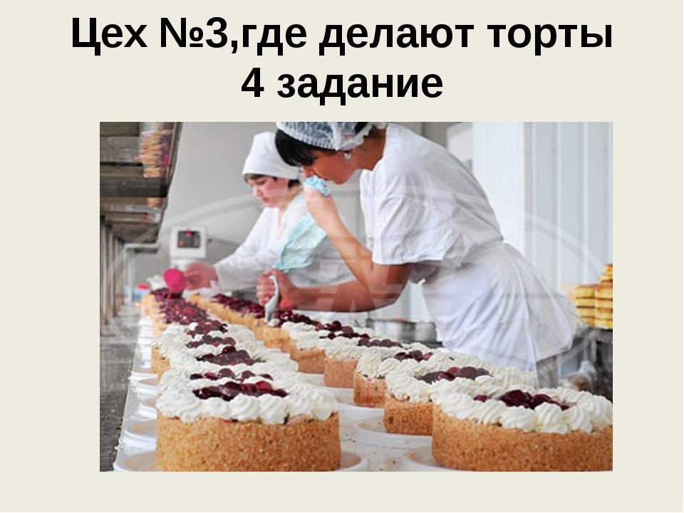 Цех №3,где делают торты 4 задание