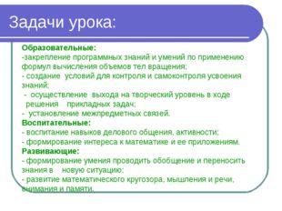 Задачи урока: Образовательные: -закрепление программных знаний и умений по пр