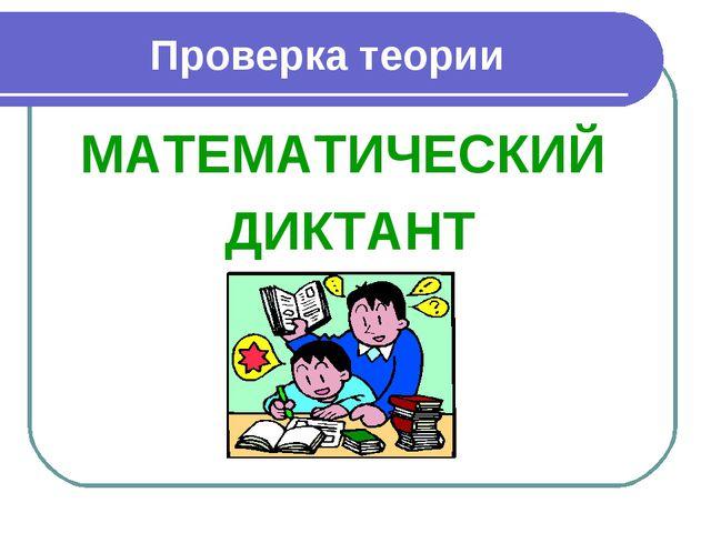 Проверка теории МАТЕМАТИЧЕСКИЙ ДИКТАНТ