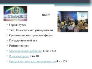 ЮЗГУ Город: Курск Тип: Классические университеты Организационно правовая форм