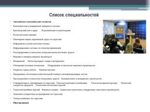 Список специальностей Автомобили и автомобильное хозяйство Биотехнические и м