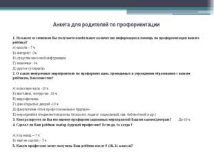 Анкета для родителей по профориентации 1. Из каких источников Вы получаете на