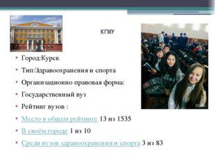 КГМУ Город:Курск Тип:Здравоохранения и спорта Организационно правовая форма:
