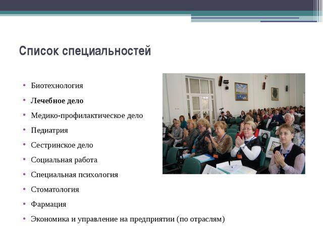 Список специальностей Биотехнология Лечебное дело Медико-профилактическое дел...