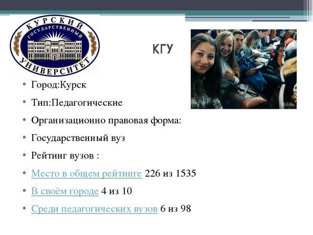 КГУ Город:Курск Тип:Педагогические Организационно правовая форма: Государстве...