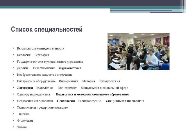 Список специальностей Безопасность жизнедеятельности Биология География Госуд...