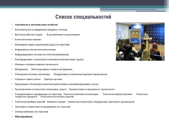 Список специальностей Автомобили и автомобильное хозяйство Биотехнические и м...