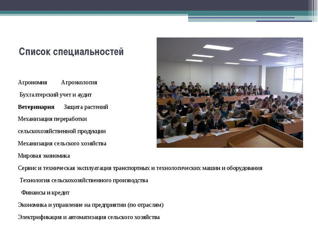 Список специальностей Агрономия Агроэкология Бухгалтерский учет и аудит Ветер...