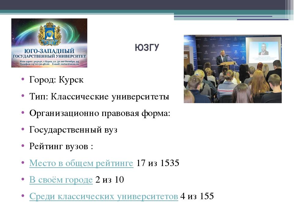 ЮЗГУ Город: Курск Тип: Классические университеты Организационно правовая форм...