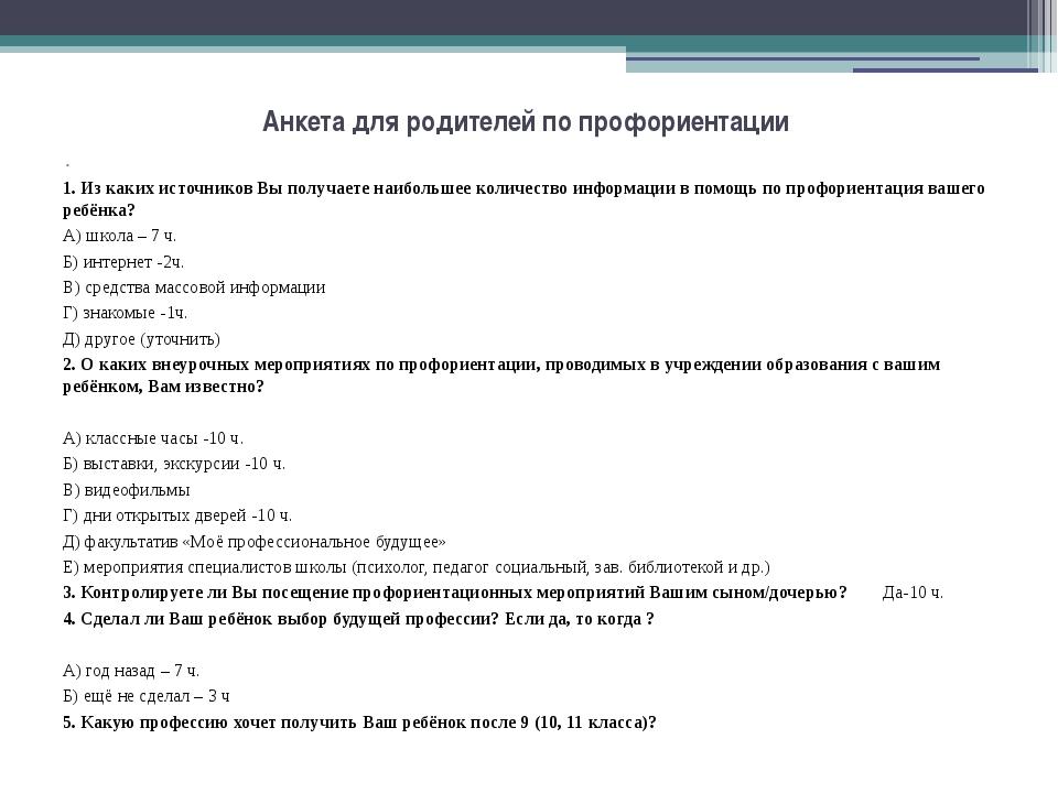 Анкета для родителей по профориентации 1. Из каких источников Вы получаете на...