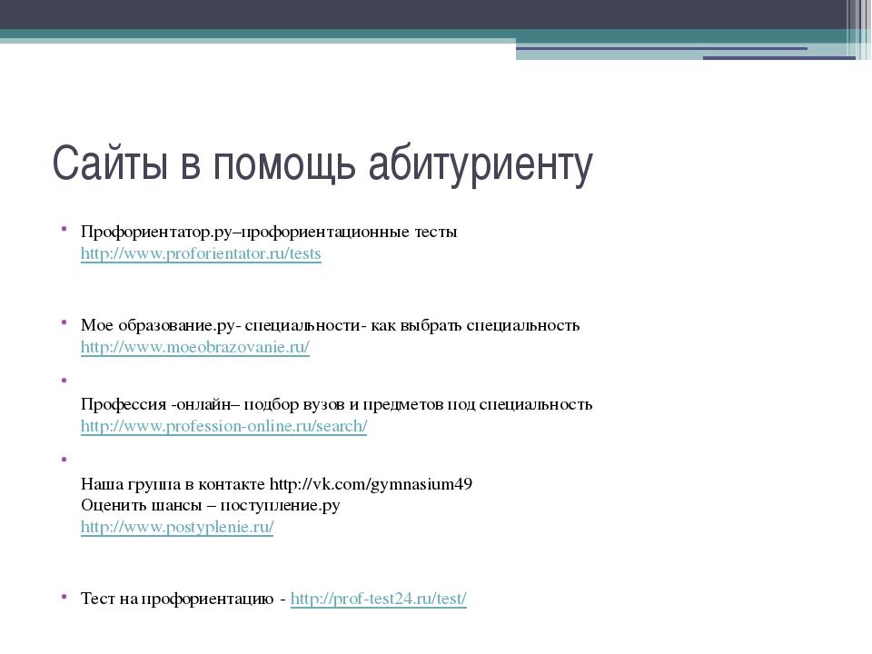 Сайты в помощь абитуриенту Профориентатор.ру–профориентационные тесты http://...