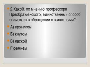 2.Какой, по мнению профессора Преображенского, единственный способ возможен