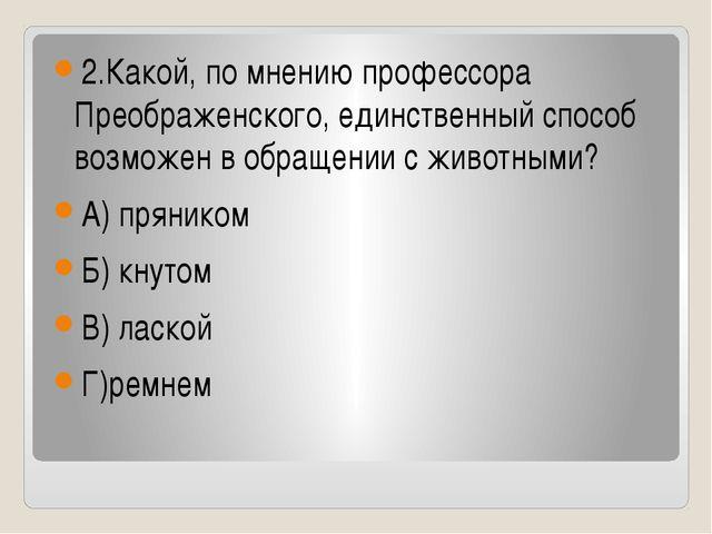 2.Какой, по мнению профессора Преображенского, единственный способ возможен...